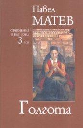 Голгота / Съчинения в пет тома Т.3