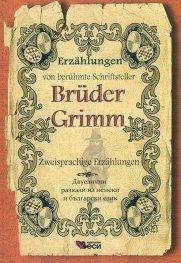 Erzahlungen von beruhmte Schriftsteller: Bruder Grimm