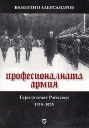 Професионалната армия: Германският Райхсвер 1919-1925
