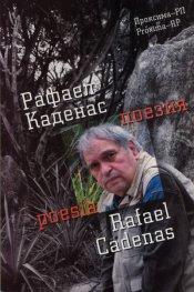 Поезия/ Рафаел Каденас
