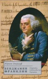 Бенджамин Франклин. Откривател, Свободолюбив дух, Държавник