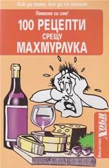 100 рецепти срещу махмурлука/ Помогни си сам!