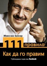 111 правила Как да го правим