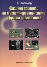 Физични принципи на магнитнорезонансната образна диагностика