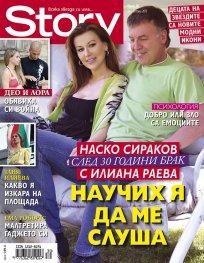 Story; Бр. 30/2013