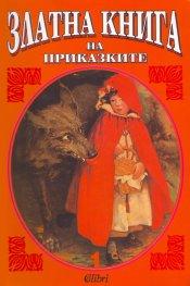 Златна книга на приказките 1