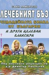 Лечебният бъз - чудодейната билка от България и други целебни еликсири