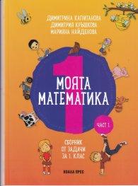 Моята математика Ч.1 (Сборник от задачи за 1 клас)
