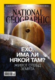 National Geographic 7/2014