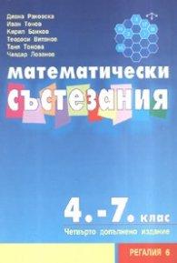 Математически състезания 4-7 клас/ Четвърто допълнено издание