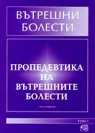 Вътрешни болести: Пропедевтика на вътр.болести.Т.1