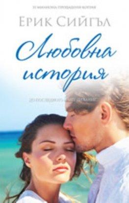 Любовна история