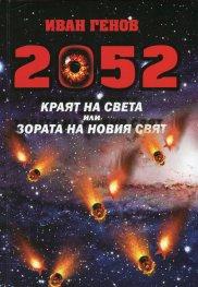 2052. Краят на света или Зората на новия свят