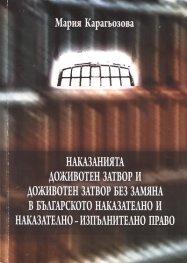 Наказанията доживотен затвор и доживотен затвор без замяна в Българското наказателно и наказателно-изпълнително право