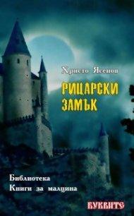Рицарски замък