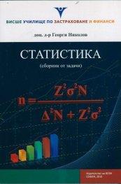 Статистика (сборник от задачи)