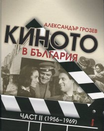 Киното в България Част II (1956-1969)