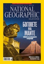 National Geographic 8/2013