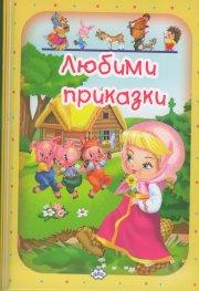 Любими приказки: Маша и мечокът - жълта