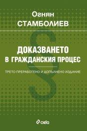 Доказването в гражданския процес (трето преработено и допълнено издание)