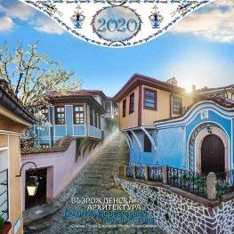 Стенен календар 2020: Възрожденска архитектура