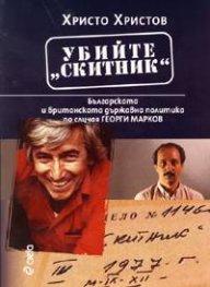 """Убийте """"Скитник"""": Българската и британската държавна политика по случая Георги Марков"""