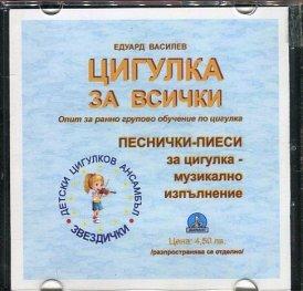 Цигулка за всички CD: Песнички-пиеси за цигулка (Опит за ранно групово обучение по цигулка)