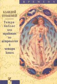 Тетрабиблос или трактат по астрология в четири книги