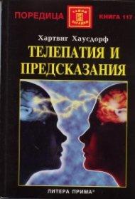 Телепатия и предсказания