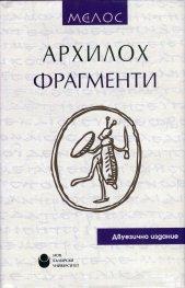 Фрагменти/ Архилох. Двуезично издание - твърда корица