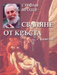 Сваляне от кръста Кн.2