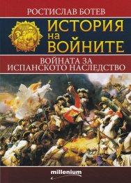 История на войните 11: Войната за испанското наследство