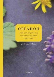 Органон - магнум опусът на хомеопатичната практика