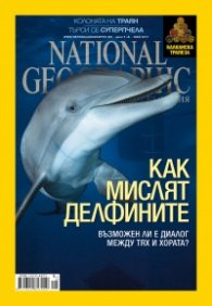 National Geographic България 5/2015