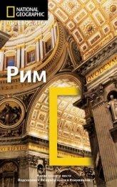 Пътеводител Рим/ National Geographic