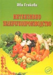 Интензивно зеленчукопроизводство
