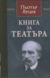 Книга за театъра