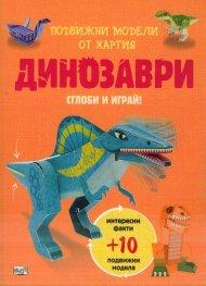 Сглоби и играй! Динозаври. Подвижни модели от хартия