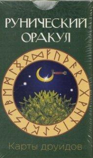 Рунически оракул: Карти на друидите