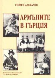 Армъните в Гърция
