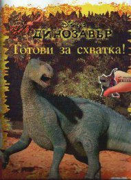 Динозавър/ Готови за схватка