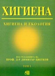 Хигиена: Хигиена и екология Т.1/Знание