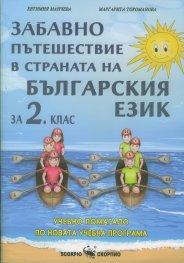 Забавно пътешествие в страната на Българския език за 2 клас. Учебно помагало по новата учебна програма