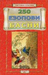 250 Езопови басни