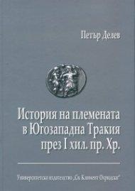 История на племената в Югозападна Тракия през I хил. пр. Хр.