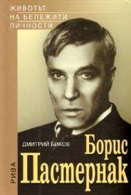 Борис Пастернак/ Животът на бележити личности