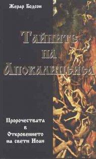 Тайните на Апокалипсиса