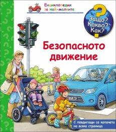 Енциклопедия за най-малките: Безопасното движение