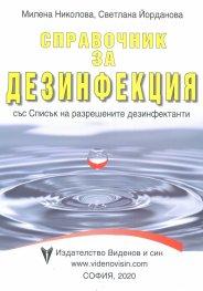 Справочник за дезинфекция със Списък на разрешените дезинфектанти
