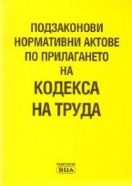 Подзаконови нормативни актове по прилагането на Кодекса на труда